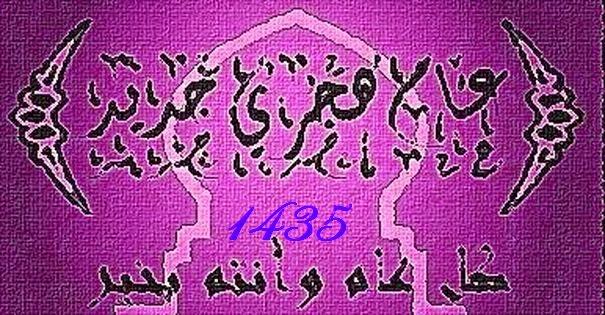 Sms bonne année hijri 1435