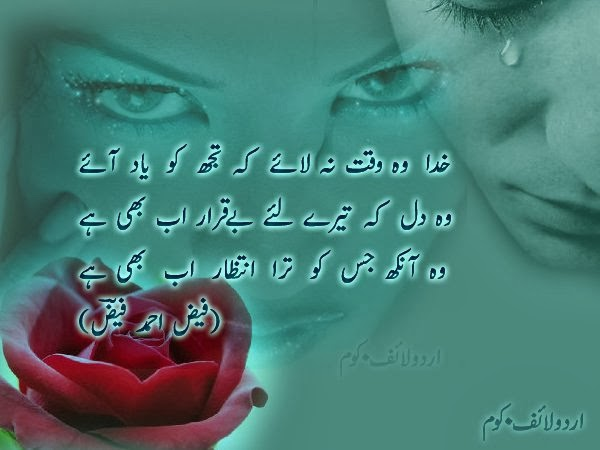 Wasif Riaz - Baybasi (Listen/Download Mp3)