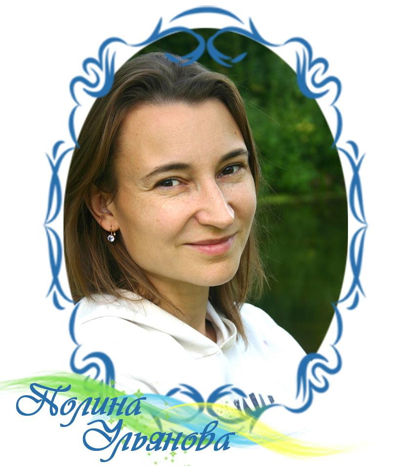 Полина Ульянова