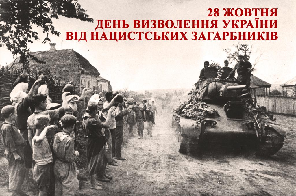 Картинки по запросу День визволення України від фашистських загарбників