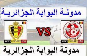 مباراة تونس وبلجيكا اليوم matches tunisie vs Belgium