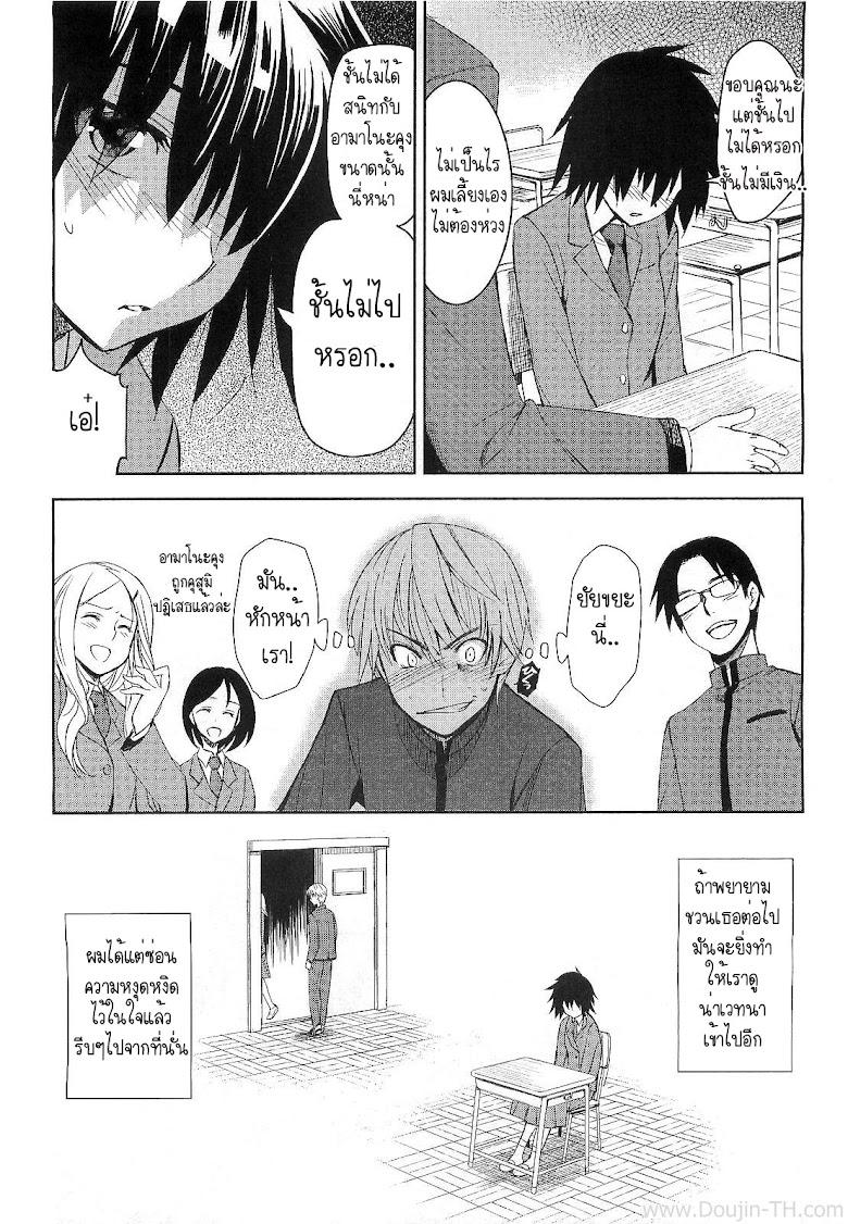 แค่อยากแกล้ง ไหงได้ซั่ม - หน้า 4