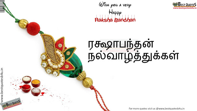 Best Rakshabandhan quotes for sisters in tamil