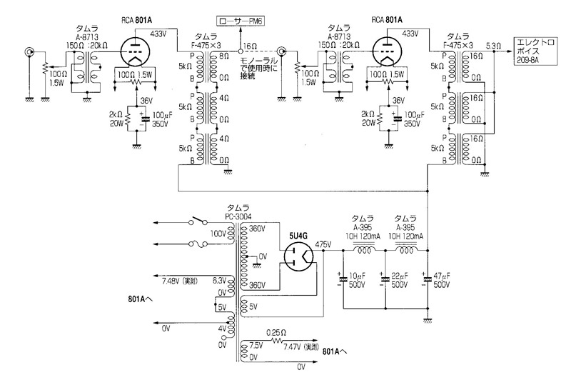 Vacuum Tube Schematics: SE 801A (801A) Amplifier