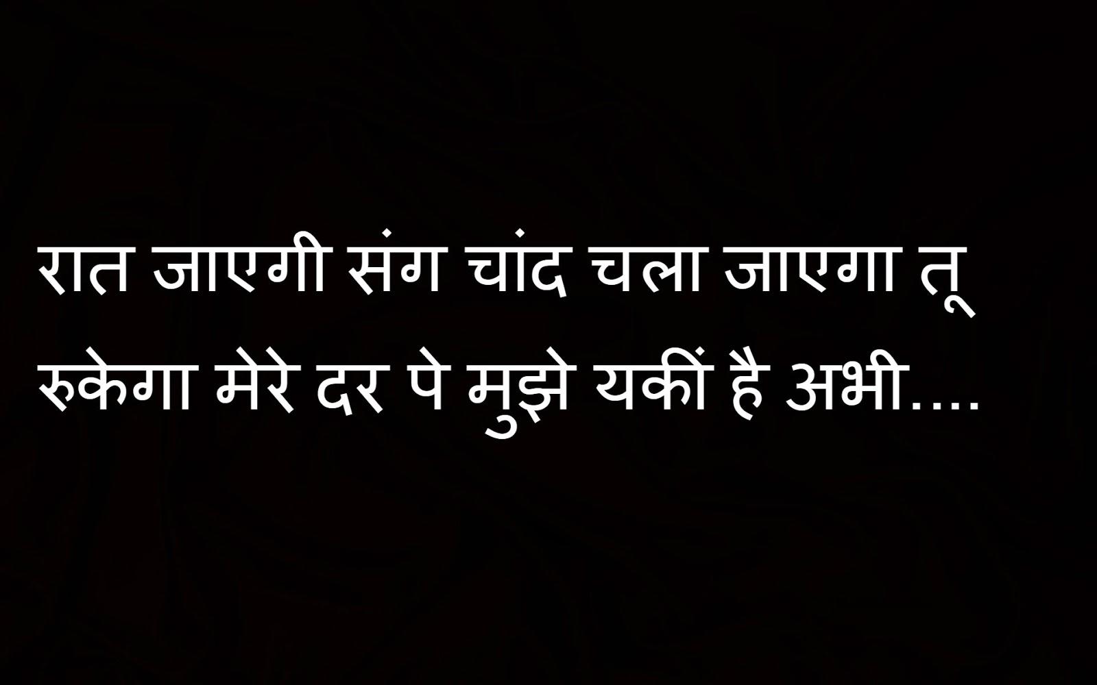 Hindi Shayari, Love Shayari, Sad Shayari, Dosti Shayari, Best Shayari ...