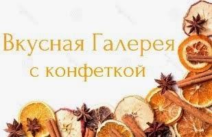 МОЯ ГАЛЕРЕЯ!