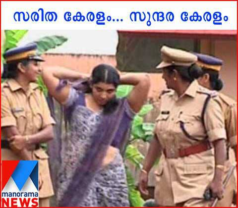 Saritha S Nair Leaked Clip video 1st on Net - Mallu Movie News