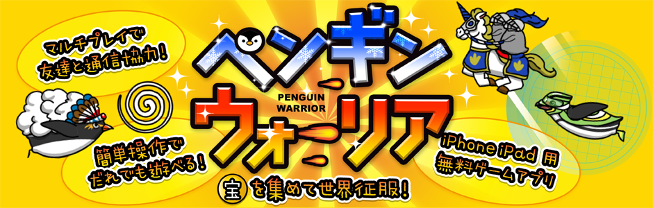 iPhone・iPad用アクションゲームアプリ「ペンギン・ウォーリア」サポートブログ