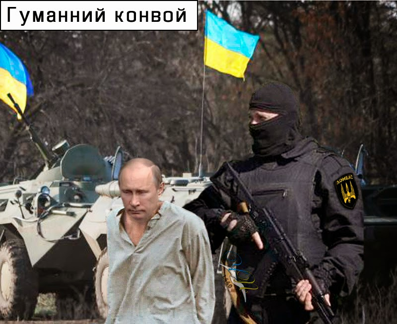 Именно Международный Комитет Красного Креста координирует доставку гуманитарной помощи для жителей Луганска, - Баррозу - Цензор.НЕТ 2048