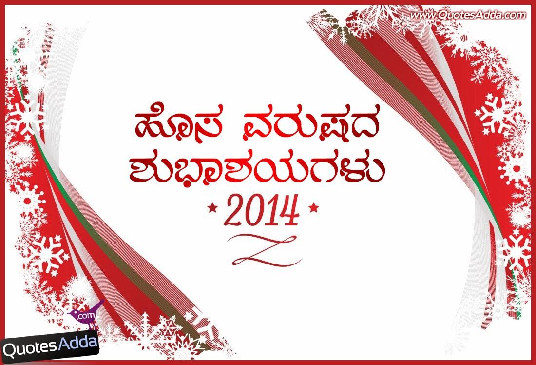 happy birthday wishes in kannada sms happy birthday wishes sms in kannada