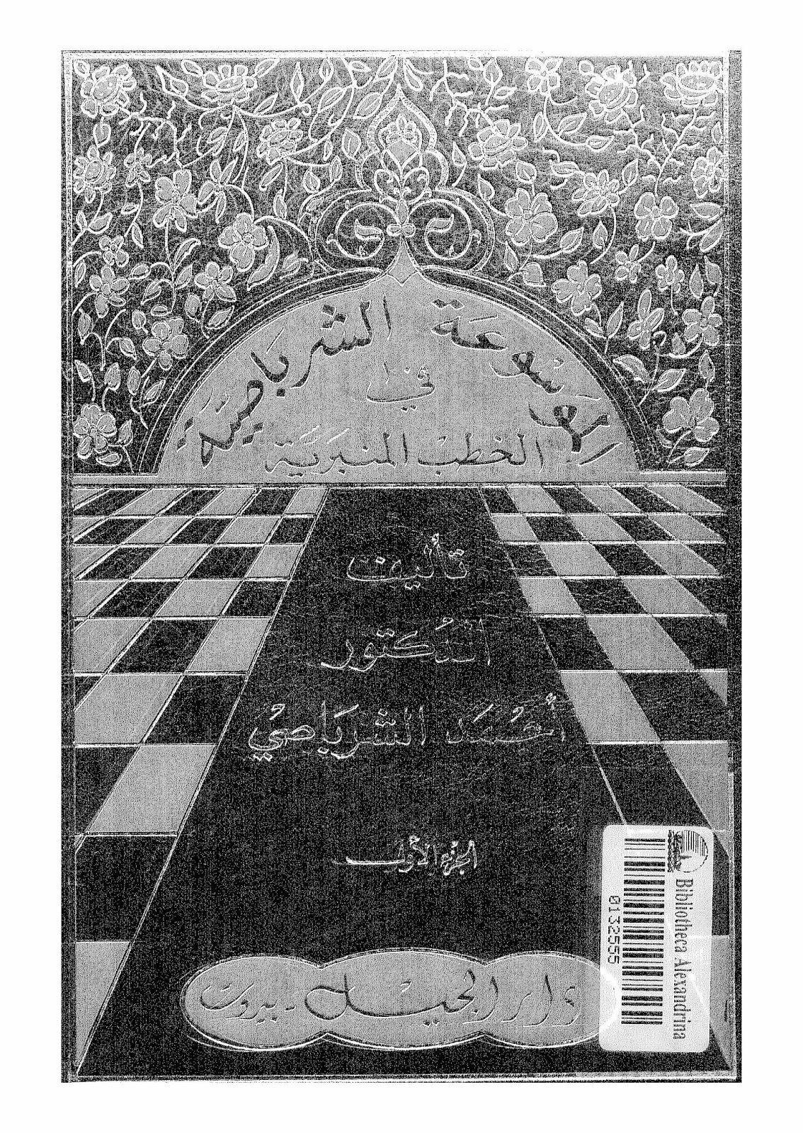 الموسوعة الشرباصية في الخطب المنبرية لـ أحمد الشرباصي
