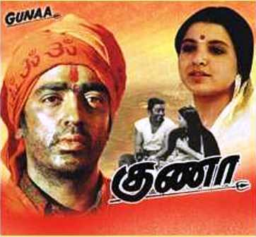 Watch Guna (1991) Tamil Movie Online