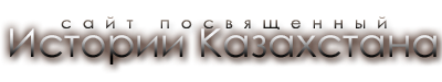 Блог посвященный История Казахстана