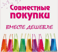 ВМЕСТЕ веселее)
