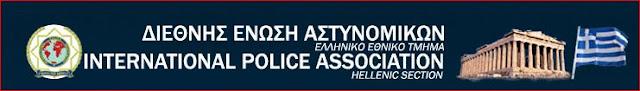 Ελληνικό Εθνικό Τμήμα (Ι.P.A)