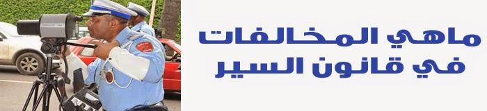 ماهي المخالفات في قانون السير المغربي