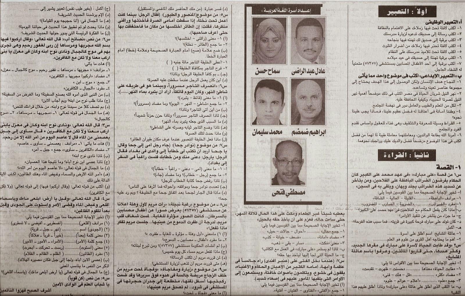 كل مراجعات ملاحق الجمهورية للترم الأول 2015 للشهادة الإبتدائية المنهاج المصري scan0116.jpg