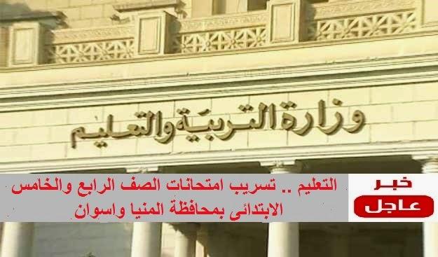 التعليم .. تسريب امتحانات الصف الرابع والخامس الابتدائى بمحافظة المنيا واسوان