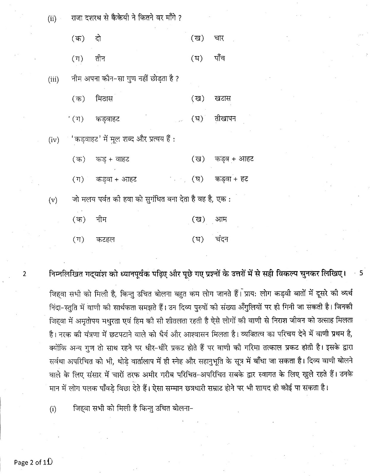 vii class formative paper Cbse class 7 syllabus  every year the school conducts two summative assessments and four formative assessments for the students  the question paper syllabus .
