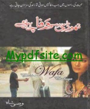 Thori Si Wafa Chahiye By Wasi Shah