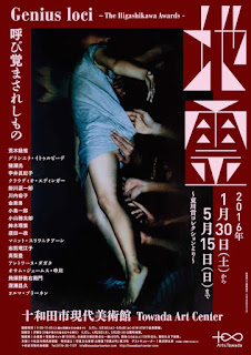 Genius loci - The Higashikawa Awards - Towada Art Center Special Exhibit flyer 地霊ー呼び覚まされしもの~写真の町東川賞コレクションより~ 十和田現代美術館 特別展 チラシ