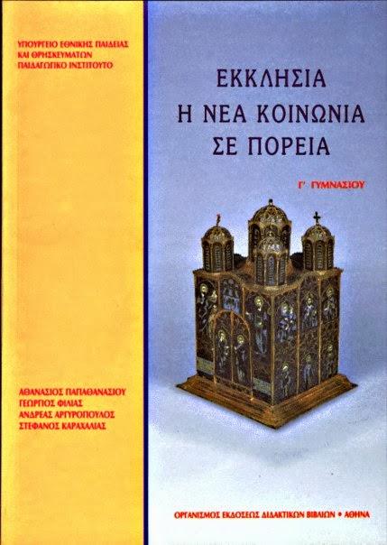 Εκκλησία,η νέα κοινωνία σε πορεία