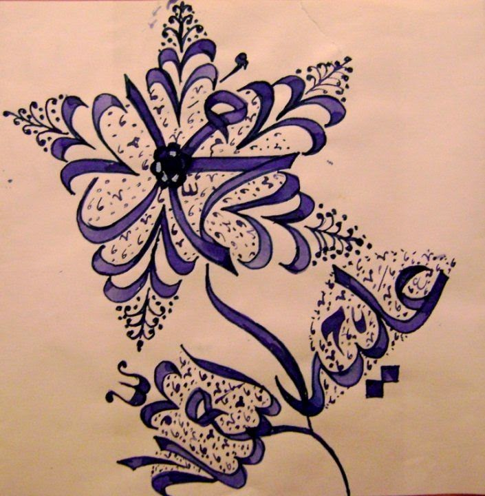 20 New Islamic Calligraphy Pictures 2015