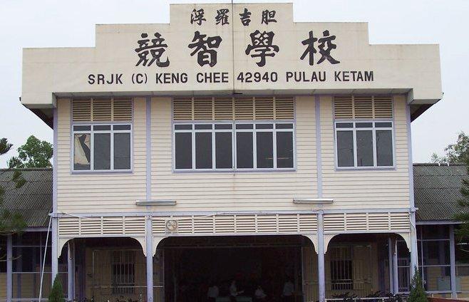 SJK(C) Keng Chee, Pulau Ketam