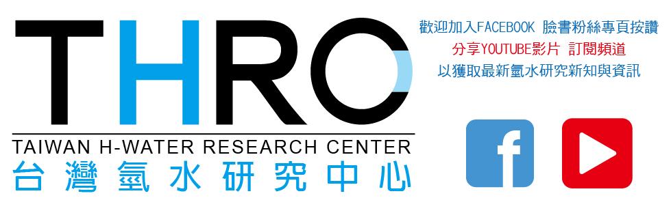 """""""氫水""""台灣氫水研究中心"""