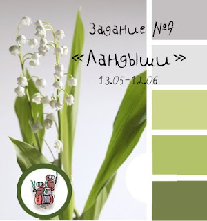 http://myhi-creativiti.blogspot.ru/2015/05/9.html