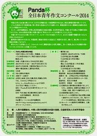 http://www.peopleschina.com/maindoc/html/2014/zhengwen/index.html