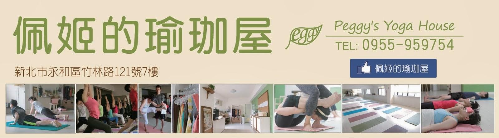 永和---佩姬的瑜珈屋(Peggy's Yoga House)