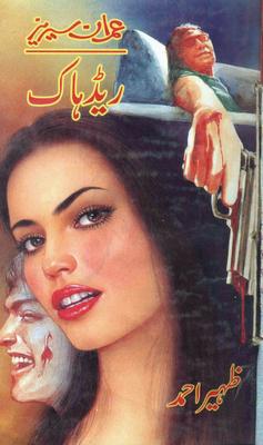 Red Hack By Zaheer Ahmed,Red Hack, Zaheer Ahmed, Imran Series,