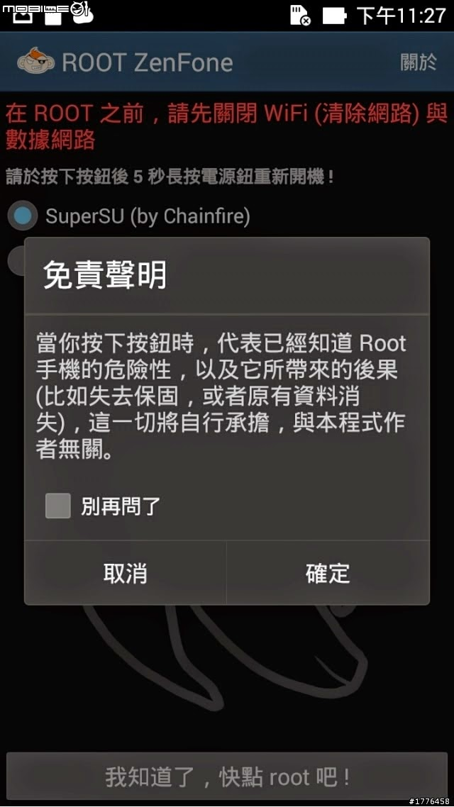 Cara Root Asus Zenfone 5 Firmware Taiwan