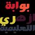 """كفر الشيخ الازهرية :ضبط طالب بمعهد دسوق أثناء الغش بـ""""قلم إليكتروني"""""""