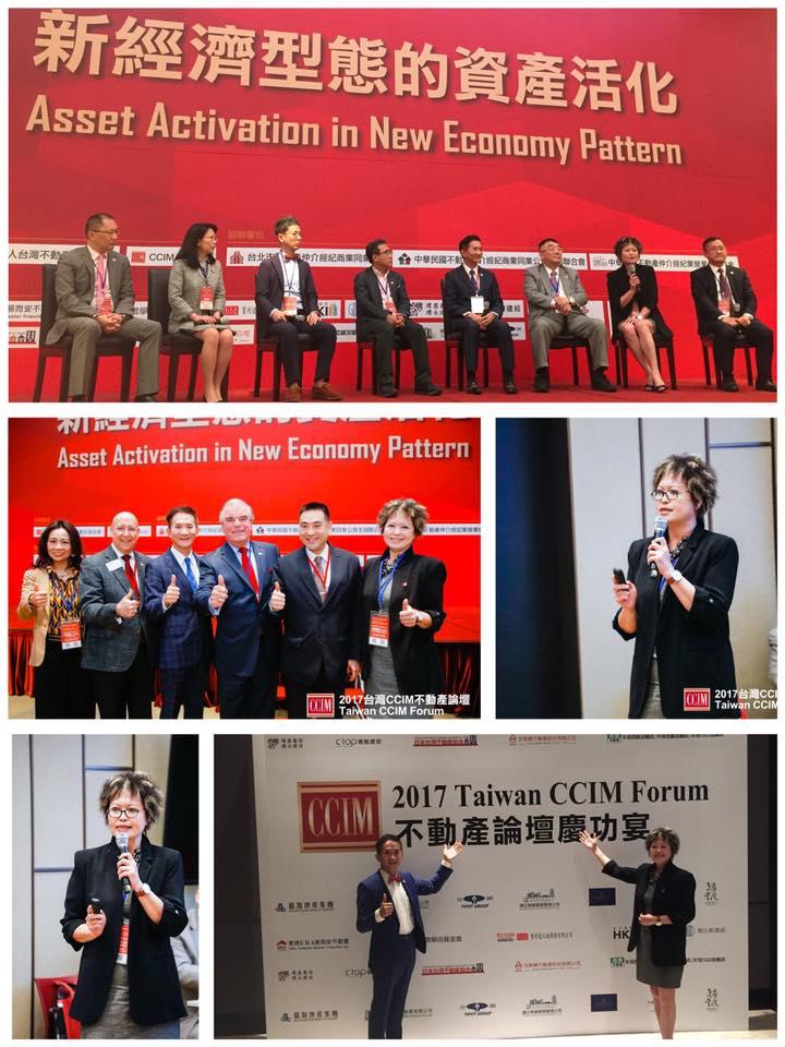 台灣CCIM不動產論壇