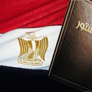 الدستور المصرى الجديد 2012 دستور مصر