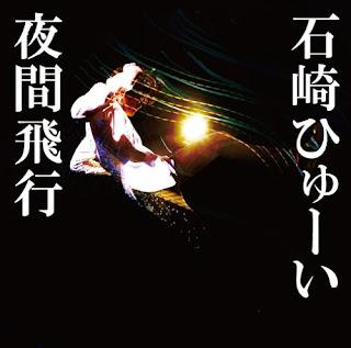 Ishizaki Huwie 石崎ひゅーい - Yakan Hikou 夜間飛行