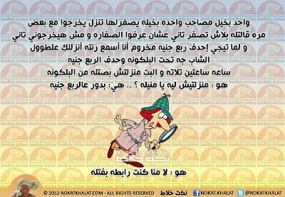 نكت مصرية مضحكة كاريكاتير مصرى مضحك 2013  %D9%86%D9%83%D8%AA+%D9%85%D8%B5%D8%B1%D9%8A%D8%A9+%28346%29