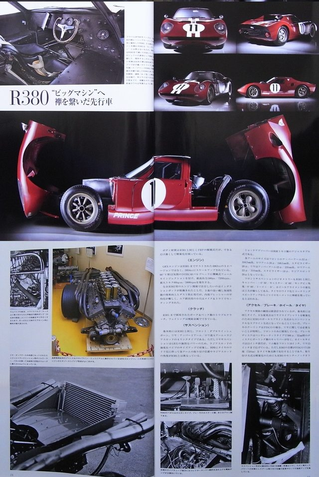 Nissan R380, racing, wyścigi, R6