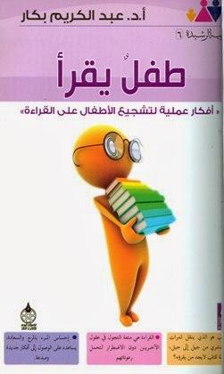 طفل يقرأ أفكار عملية لتشجيع الأطفال على القراءة - عبد الكريم بكار pdf