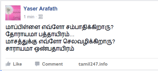 mappillai salary vs expenses joke in tamil, Tamil fun, Funny post from facebook in tamil,