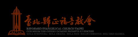 臺北歸正福音教會