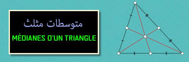 متوسطات مثلث