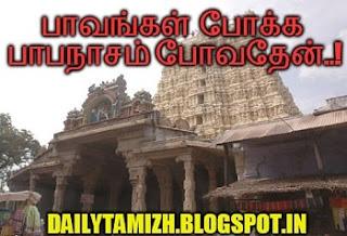 paavam pokkum Papanasam Temple, tamil aanmigam, aanmeegam, paapnaasam kovil magimai