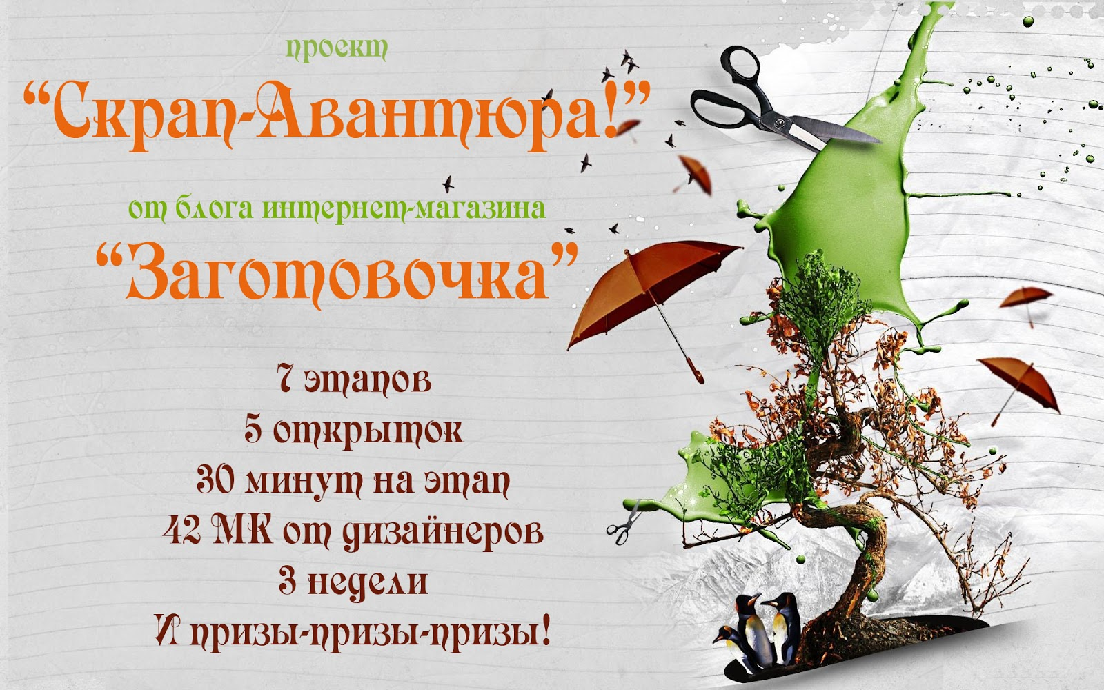 http://zagotovo4ka.blogspot.ru/2014/08/blog-post.html