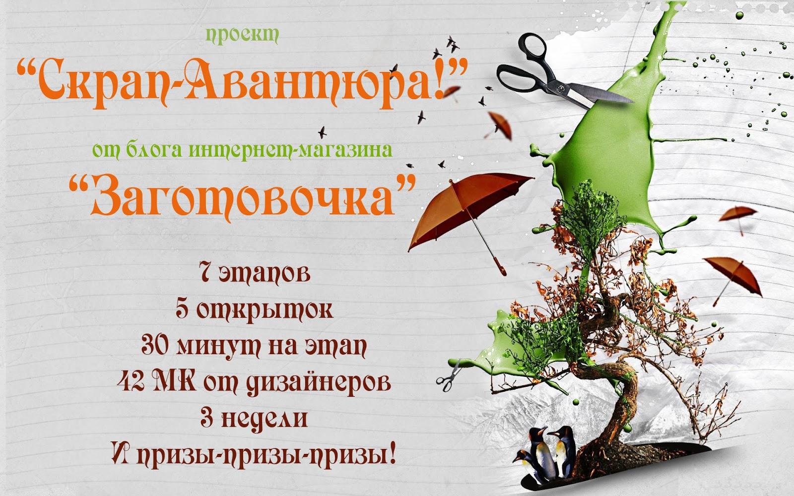 АВАНТЮРА)))