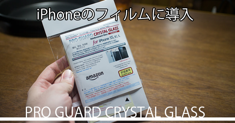 iPhoneのフィルムに強化ガラス『PRO GUARD CRYSTAL GLASS』を導入した