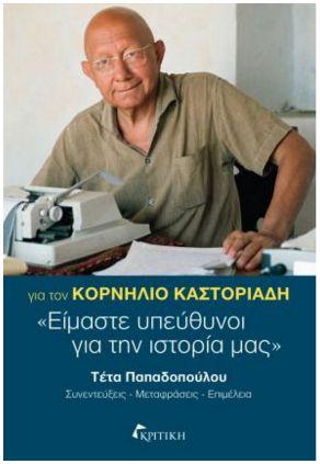 «Κορνήλιος Καστοριάδης – 20 χρόνια μετά (1997-2017)» στο Γαλλικό Ινστιτούτο