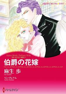 [麻生歩×リン・グレアム] 伯爵の花嫁